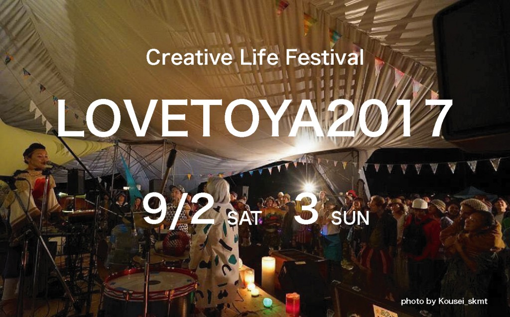 LOVETOYA2017_webtop