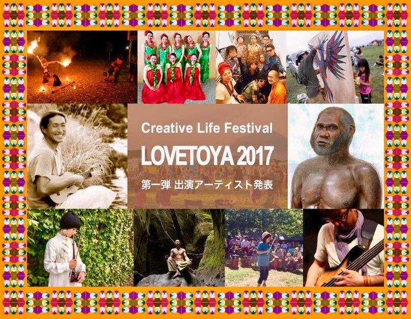 lovetoya2017artist