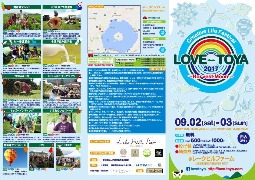 LOVETOYA2017_flyer_front