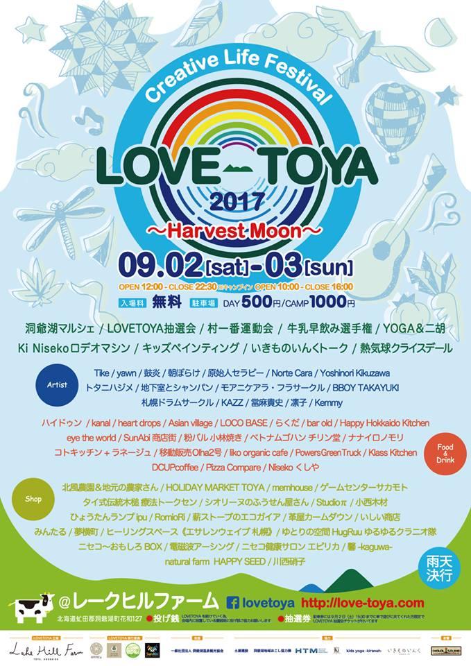 LOVETOYA2017_poster
